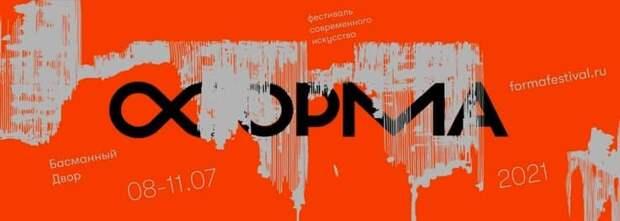 Фестиваль современного искусства «Форма» пройдет в Москве с 8 по 11 июля