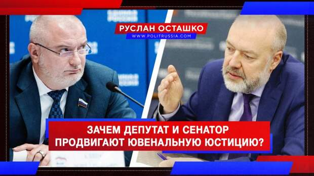 Зачем депутат Крашенников и сенатор Клишас продвигают ювенальную юстицию?