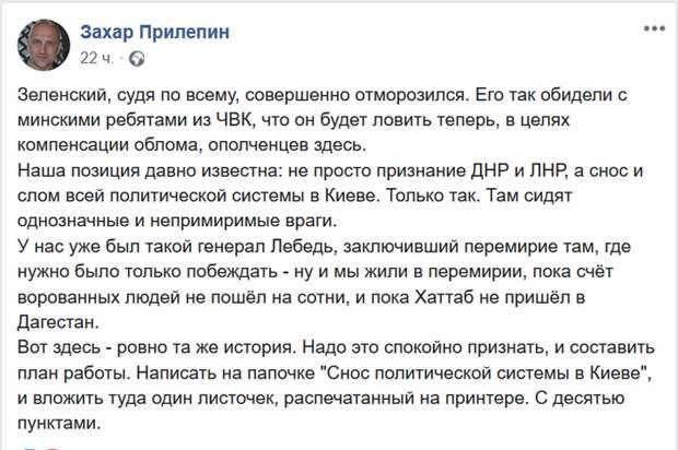 Прилепин: в Киеве пора сносить политическую систему
