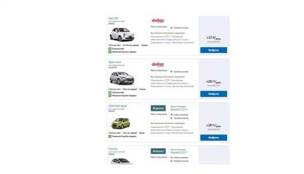 Аренда небольшого автомобиля А-класса обойдётся в 18 – 22 Евро.