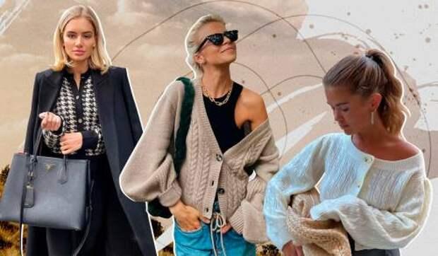 Что носить в холодную погоду? 8 стильных кардиганов на любой вкус