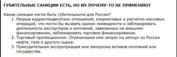 О пользе и вреде санкций против России. Пробуем отделить мух от котлет