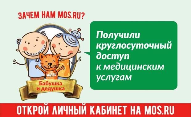 Mos.ru помогает заботиться о домашних животных
