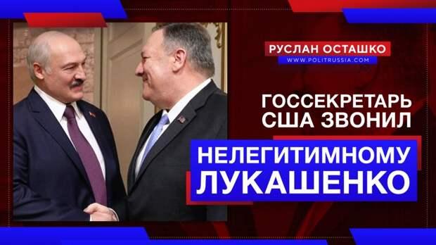 Зачем госсекретарь США звонил «нелегитимному» Лукашенко