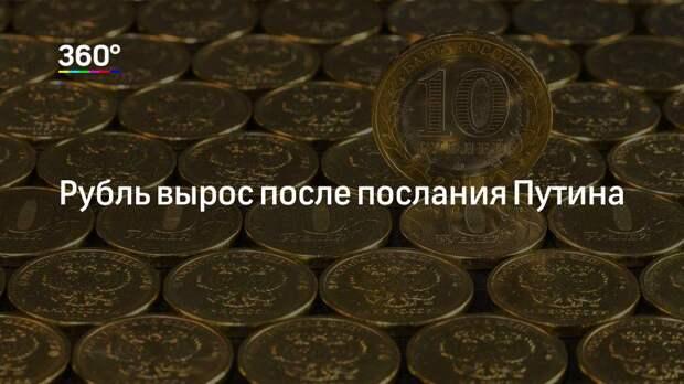 Рубль вырос после послания Путина