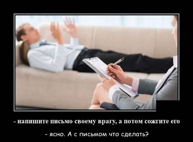 Демотиватор про разговор с психологом
