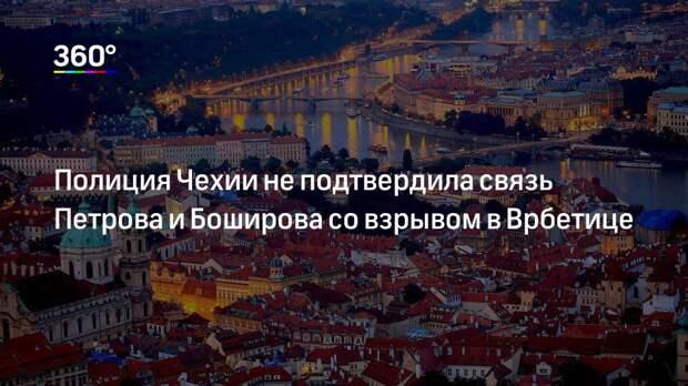 Полиция Чехии не подтвердила связь Петрова и Боширова со взрывом в Врбетице