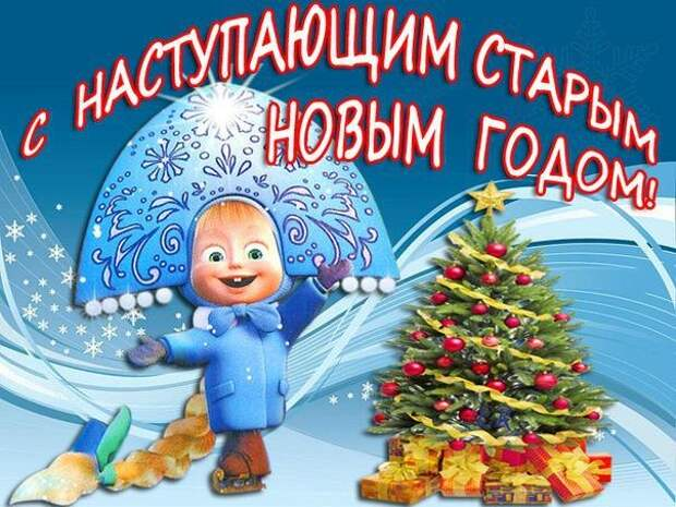 Поздравляю со Старо-Новым годом!