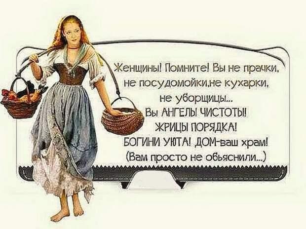 Настоящая жена — это женщина, которая умеет закатывать три вещи...