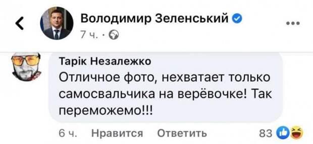 «Жалкий поц». В Сети высмеяли Зеленского после его очередной показушной поездки в Донбасс