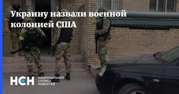 Украину назвали военной колонией США
