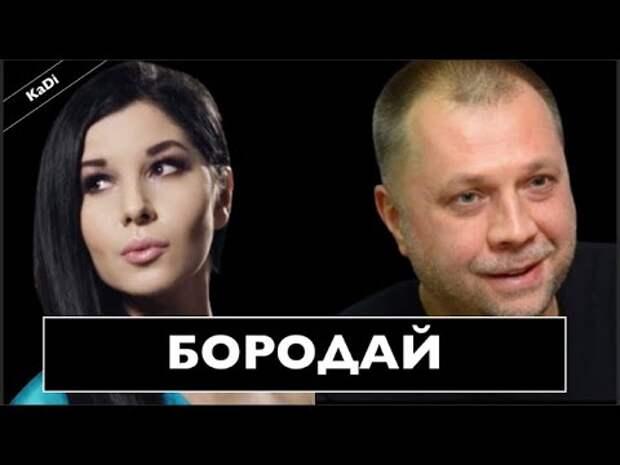 Бородай: об Игоре Стрелкове, протестах в Беларуси, и о том, когда развалится Украина