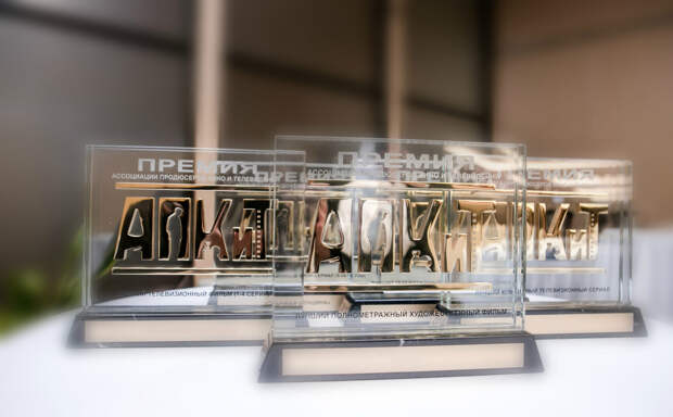 Лауреатов IX премии Ассоциации продюсеров кино и телевидения объявят 26 марта