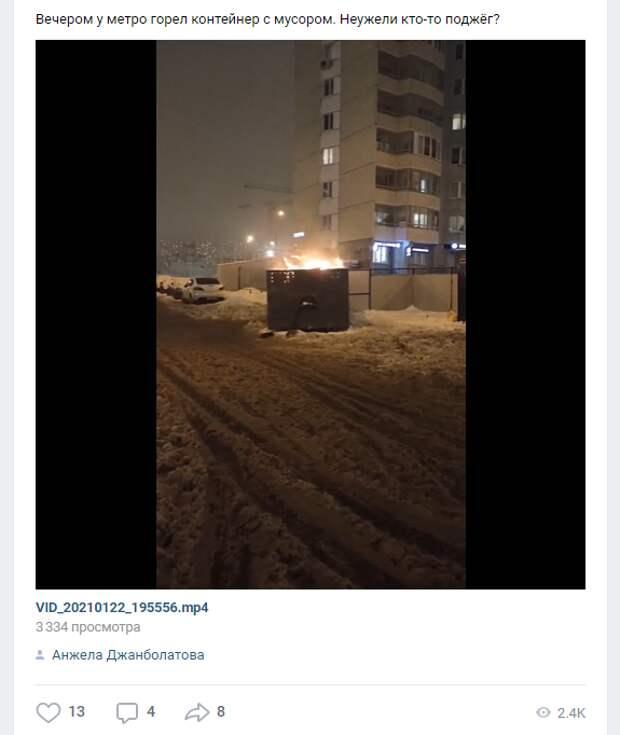 Горящий мусорный контейнер на Покровской сняли на видео