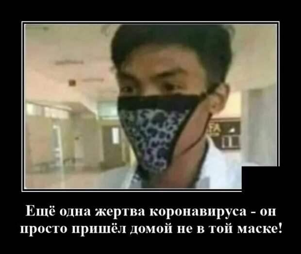 Демотиватор про защитную маску