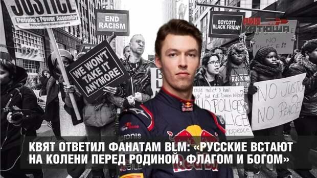 Квят ответил фанатам BLM: «Русские встают на колени перед Родиной, флагом и Богом»