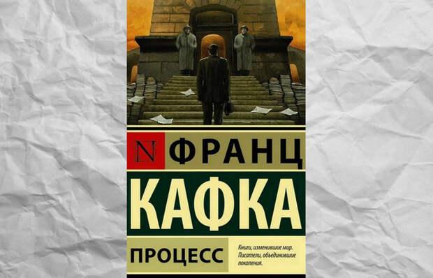 Книга «Процесс»./фото: respublica.ru