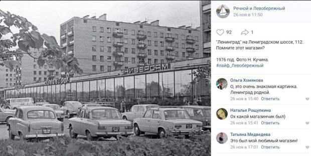 Фото дня: ностальгия по универсаму «Ленинград»
