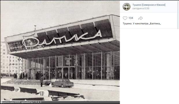 Фото дня: кинотеатр «Балтика» в советское время