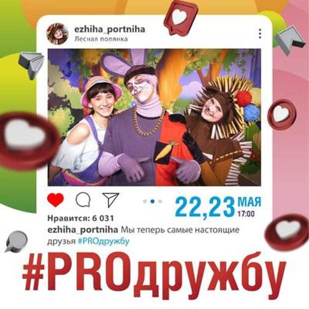 Интерактивную сказку «#PROдружбу» покажут в Солнечногорске в мае