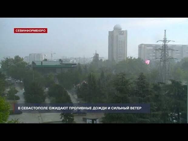 В Севастополе ожидают проливные дожди и сильный ветер