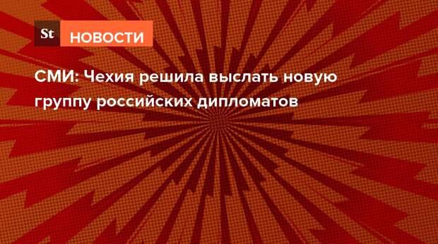 СМИ: Чехия решила выслать новую группу российских дипломатов