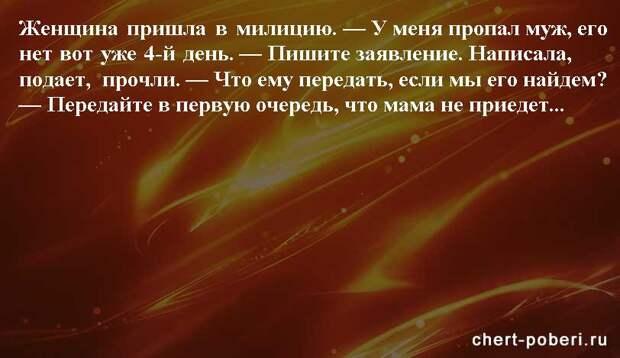 Самые смешные анекдоты ежедневная подборка chert-poberi-anekdoty-chert-poberi-anekdoty-29540230082020-9 картинка chert-poberi-anekdoty-29540230082020-9
