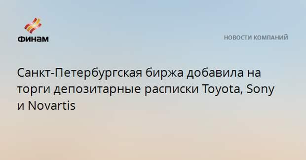 Санкт-Петербургская биржа добавила на торги депозитарные расписки Toyota, Sony и Novartis