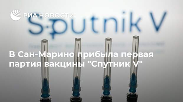 """В Сан-Марино прибыла первая партия вакцины """"Спутник V"""""""