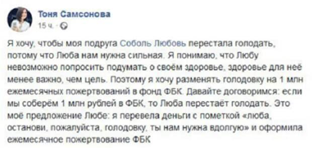 «Соболиный голод» как повод для обогащения. Зачем навальнисты просят миллион рублей