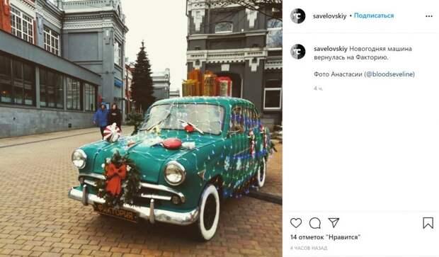Фото дня: дедушка «Москвич» передаёт привет в Новый год