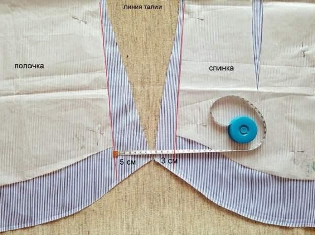 На этапе раскроя на деталях полочек и спинки необходимо сделать отведение бокового шва на желаемую величину. Точные величины произвольны, в моем случае это 5 см на полочках и 3 см на спинке. Соединить эти точку с боковыми швами на выкройке на уровне линии талии прямой линией. Оставить припуски на обработку бокового шва на полочках — 0,7 см и на спинке — 1,5 см.