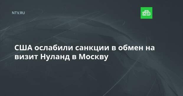 США ослабили санкции в обмен на визит Нуланд в Москву
