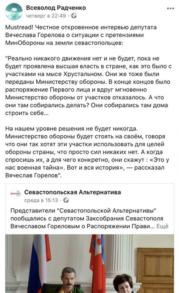 Депутат Горелов обвинил Министерство обороны в возможном приторговывании землями