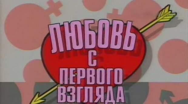 1. Любовь с первого взгляда СССР, юмор