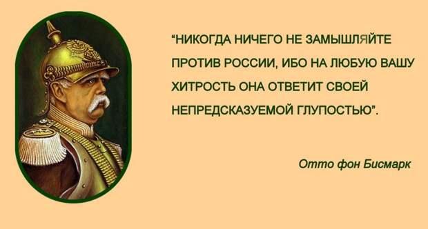 бисмарк о россии и русских