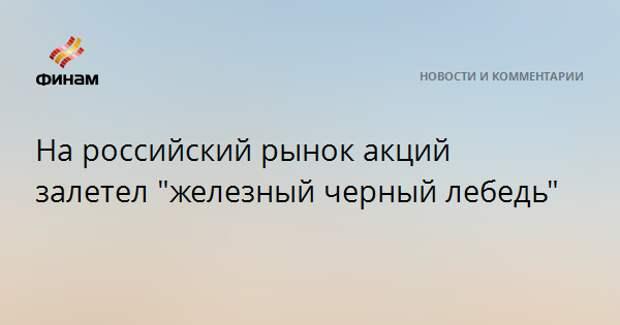 """На российский рынок акций залетел """"железный черный лебедь"""""""