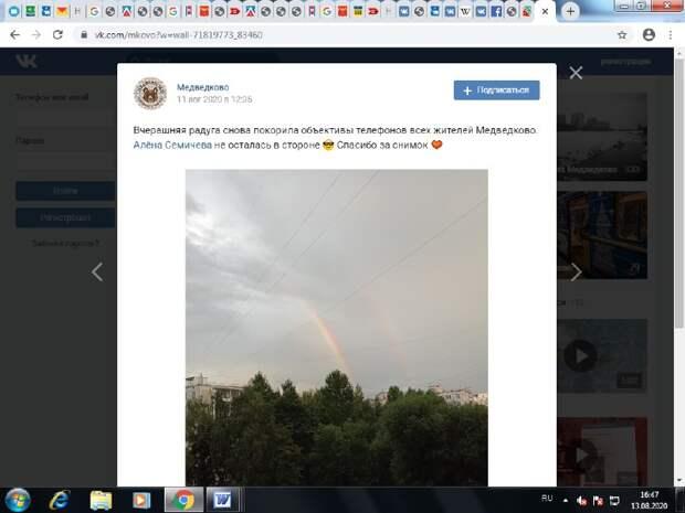 Фото дня: двойная радуга над Медведково