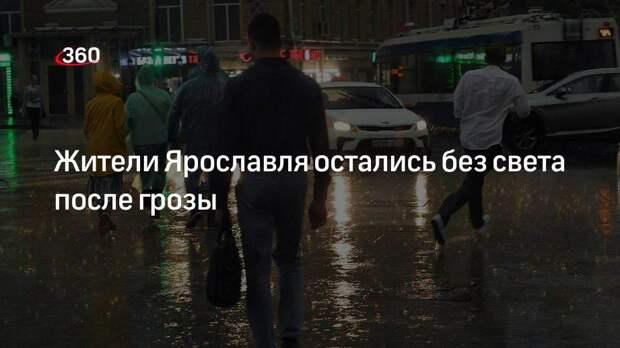 Жители Ярославля остались без света после грозы