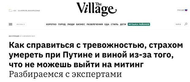 Вы боитесь умереть при Путине? The Village дает несколько полезных советов на этот случай.