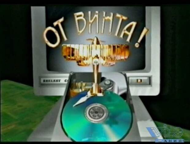 От винта! 90-е, игры, история, компьютер, от винта, телепередача