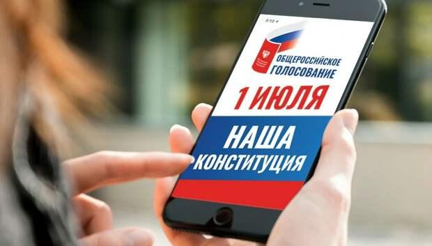 В Подмосковье проверяют порядок у избирательных участков перед голосованием по Конституции