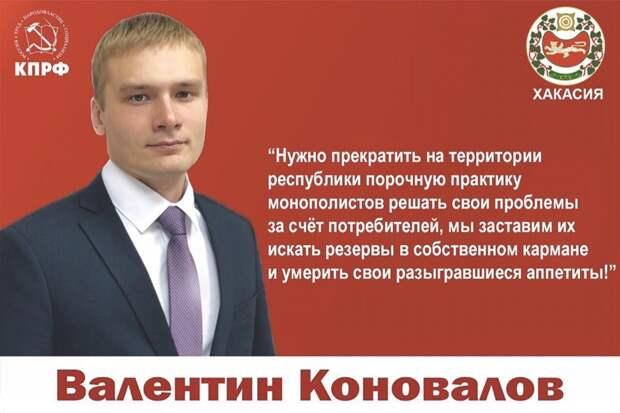 За что Коновалова могут снять со второго туры выборов главы Хакасии