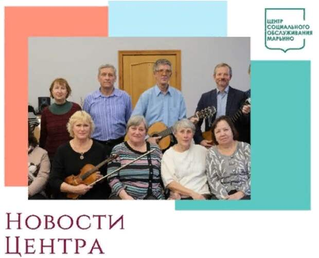 Любительский клуб бардов открылся в ТЦСО «Марьино»