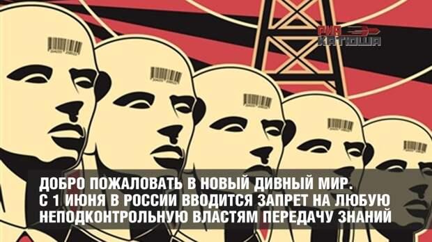 Добро пожаловать в новый дивный мир. С 1 июня в России вводится запрет на любую неподконтрольную властям передачу знаний