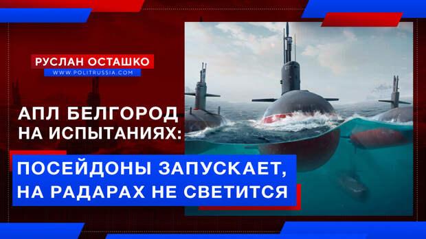 АПЛ «Белгород» – носитель «Посейдонов», прошла первый этап испытаний
