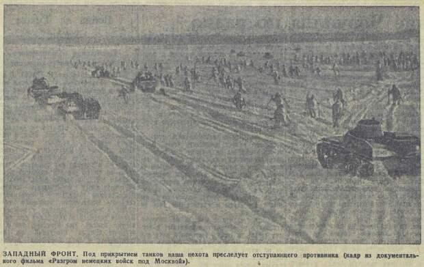 20 апреля 1942 года завершилась Московская битва (по материалам старых газет). Часть 5. 16-28 февраля 1942 г.