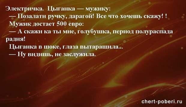 Самые смешные анекдоты ежедневная подборка chert-poberi-anekdoty-chert-poberi-anekdoty-09420317082020-20 картинка chert-poberi-anekdoty-09420317082020-20