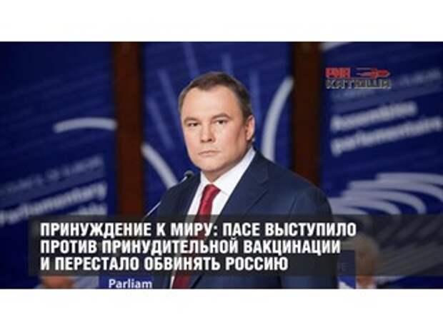 Принуждение к миру: ПАСЕ выступило против принудительной вакцинации и перестало обвинять Россию