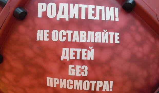 Заброшенных без присмотра детей залето наказали 175 белгородских родителей